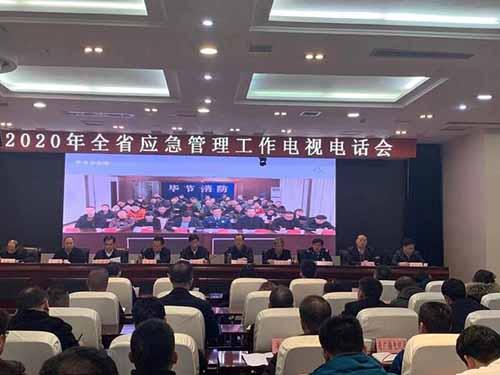 2020年贵州省应急工作