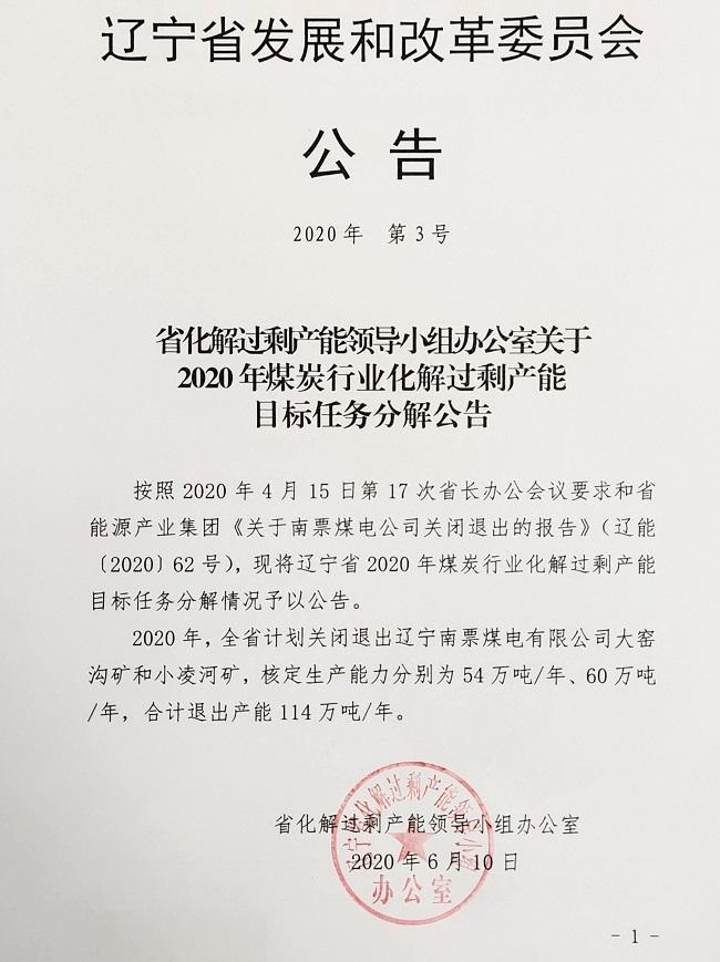 辽宁省发展和改革委员会文件