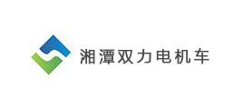 湘潭市双力电机车制造有限公司